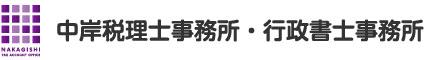 中岸税理士事務所・行政書士事務所